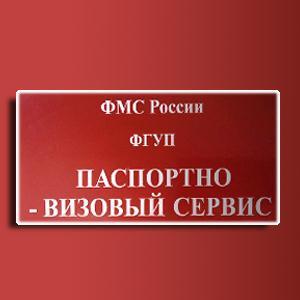 Паспортно-визовые службы Пестрецов