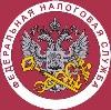 Налоговые инспекции, службы в Пестрецах